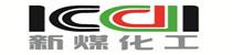 新煤化工设计院(上海)有限公司