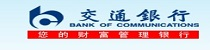 交通银行股份有限公司--化工区支行