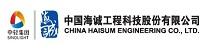 中国海诚工程科技股份有限公司