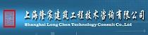 上海隆宸建筑工程技术咨询有限公司