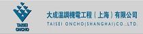 大成温调机电工程(上海)有限公司