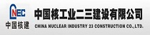 中国核工业二三建设有限公司浙江分公司